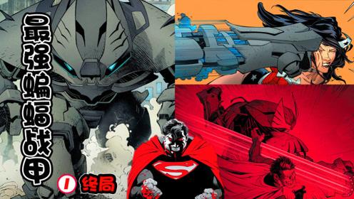 正义联盟竟被小丑控制?蝙蝠侠最强战甲暴揍正义联盟,教队友做人