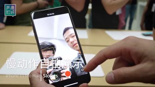iPhone 11 Pro Max Slofies慢动作自拍