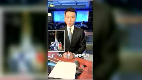 主播说联播|康辉批评有些人忘了国耻还不以为耻