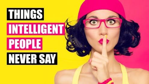 聪明人不会说的16句话,什么场合说什么话你真的知道吗?