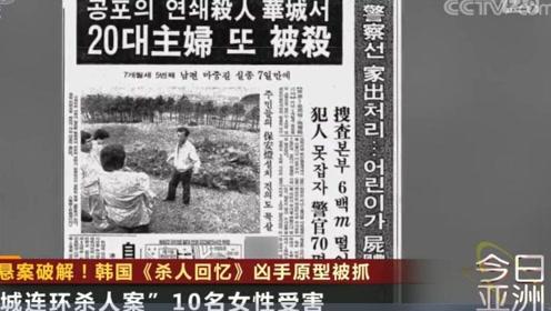 30年悬案破解!韩国《杀人回忆》凶手原型被抓