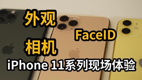 科技美学现场  iPhone 11系列 零售版现场上手体验