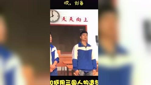 小哥哥用三国人物造句,谁料同学竟哄堂大笑,老师被气疯了!