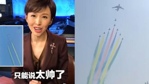 央视主播直呼彩虹大飞机没看够:不需要飞两遍了,要多少有多少!