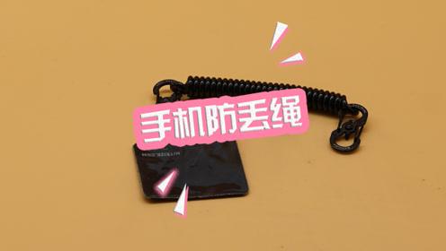 买了iPhone11后需要做什么?需要挂上防丢绳!