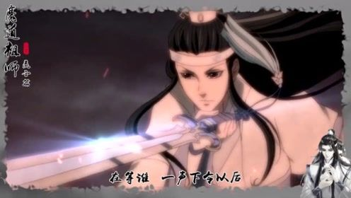 魔道祖师:夷陵老祖陈情响,蓝二公子挥剑上!