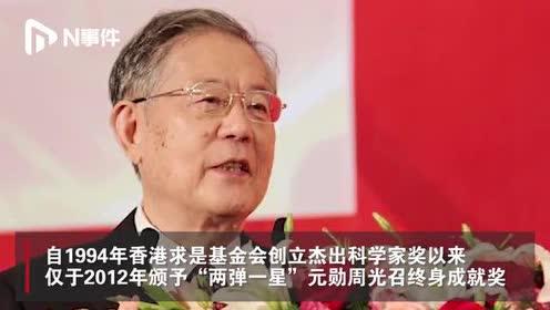 """杨振宁被授予""""求是终身成就奖"""":系25年来获该奖的第二人"""