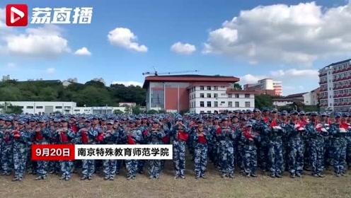 特别的升旗仪式!两千新生手语唱国歌升国旗