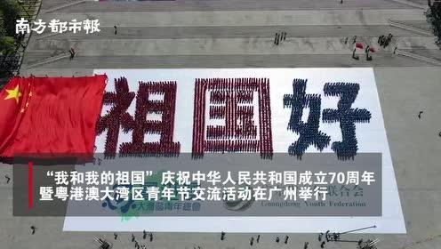 视频记录激动瞬间!数千名港澳青年集体表白,祝福新中国生日快乐
