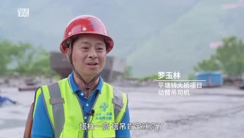 塔吊司机:为建世界最高混凝土桥塔自豪