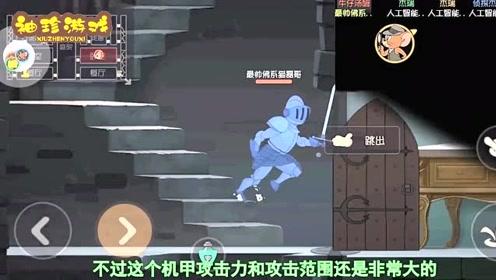 猫和老鼠:古堡地图更新了盔甲人,2剑就能砍倒老鼠,无敌了!