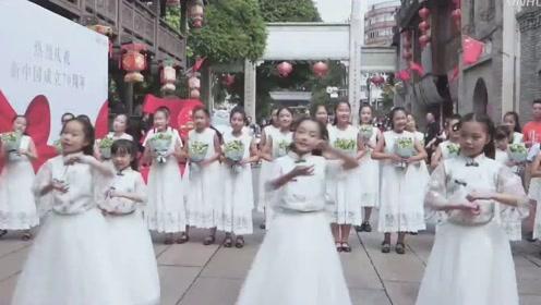 《我家茉莉开》快闪献给新中国成立70周年,祝福祖国生日快乐