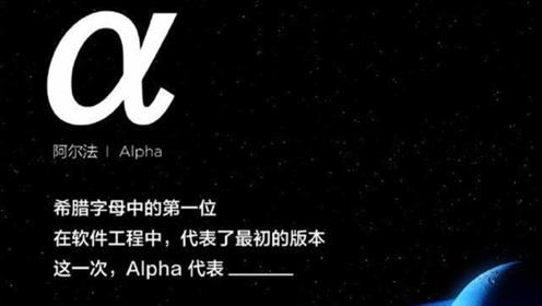 屏占比突破100%,小米MIX Alpha 9月24日发布