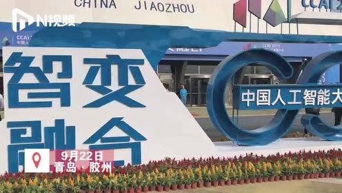 """第五届中国人工智能大会:AI隔空测心率,智能 """"魔镜""""引围观"""