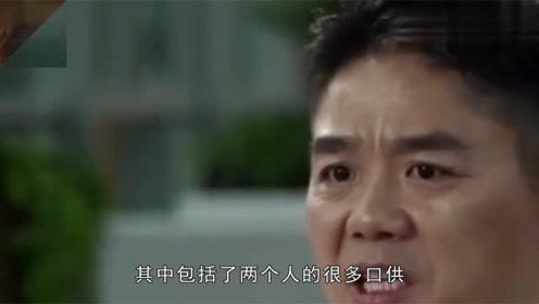 刘强东案方档案曝光,受害女子表示,说刘强东要娶了她!