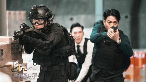 """《飞虎之雷霆极战》""""正能量""""合集:致敬香港警察,励志满满!"""