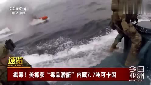 """美抓获""""毒品潜艇"""",内藏7.7吨可卡因"""