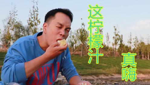 河南小伙挑战面无表情吃柠檬,本以为是青铜,结果是个王者