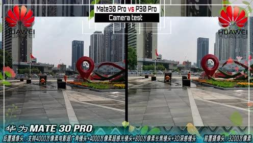 华为Mate30Pro相机测试,拍照感觉还是要P30Pro!