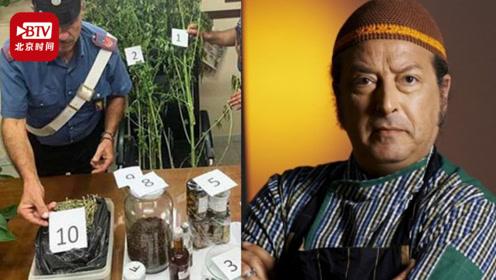 大麻做调料?意名厨涉毒被抓 律师辩称:他在研究癌症食谱