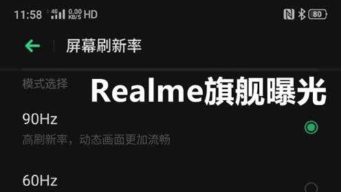 Realme骁龙855旗舰配90Hz屏,魅族16T现身安兔兔