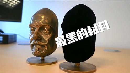 科学家研制出世界上最黑的材料,见识一下有多黑!