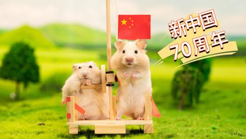 主人:这么早你干啥?仓鼠:约了朋友一起庆祝新中国成立70周年