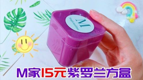 测评M家紫罗兰小方盒,15元一小盒的起泡胶,究竟值不值?