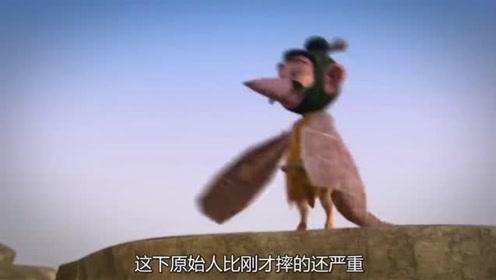 原始人飞行计划失败,探险家帮其制造滑翔机,最终成功飞向天空!