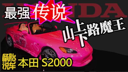 备胎说车:最强传说,峠路魔王——本田S2000