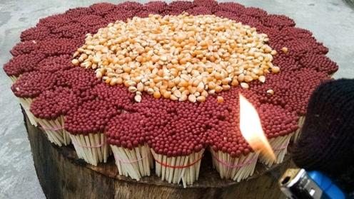 老外另类爆米花,用两千根火柴烤玉米粒,网友:你学不来的!