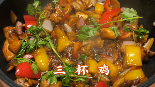四种调料就能做的台湾三杯鸡!