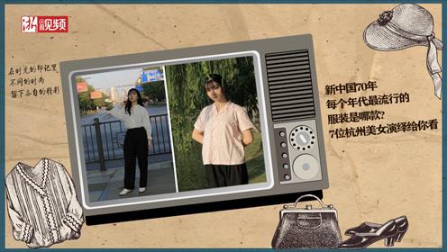 新中国70年 每个年代最流行哪款服装?7位杭州美女演绎给你看