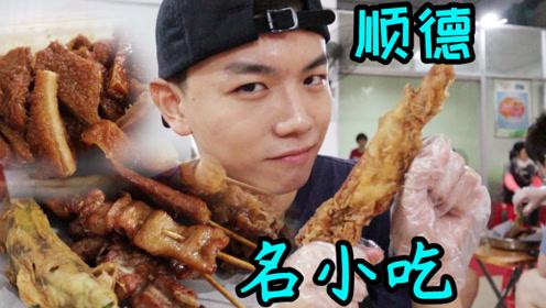 顺德名小吃五香牛杂和龙眼炸猪肉真的好吃吗?结果让我有点意外