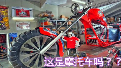 世界上最大的摩托车,上车靠爬,钥匙有手臂那么长!
