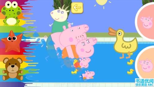 儿童快乐英语鸭子先生宣布游泳冠军是佩奇吗