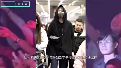 刘宇宁航班延误至深夜蹲地小憩 一身黑装包裹严实状态疲惫
