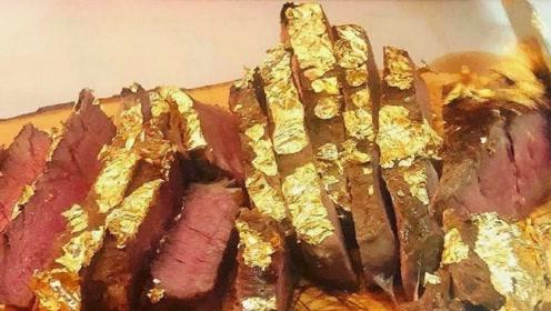 迪拜推出黄金牛排,最便宜都要2350元,土豪的世界我不懂