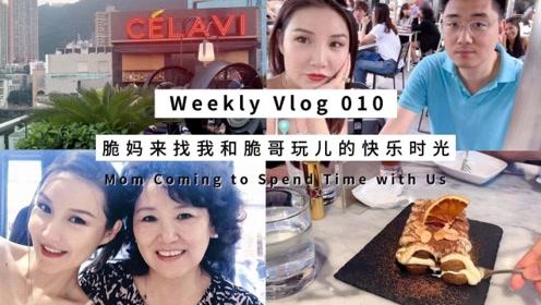 WeeklyVlog 010 脆妈来找我和脆哥玩儿的快乐时光