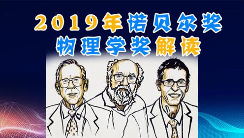 2019年诺贝尔物理学奖解读——外星生命不远了?宇宙学再获殊荣