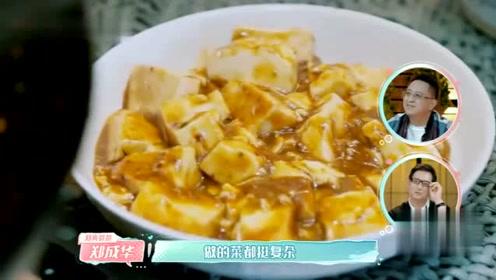 张铭恩做了三道菜,徐璐都说色香味俱全!