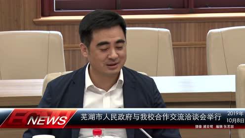 芜湖市人民政府与我校合作交流洽谈会举行