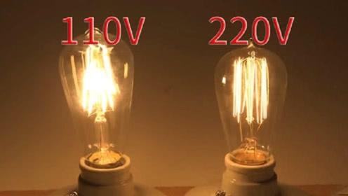 为什么我国电压是220V,美国只用110V?看完解开多年疑惑