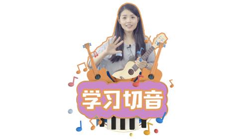 2019喵了个艺尤克里里入门教学08【切音】