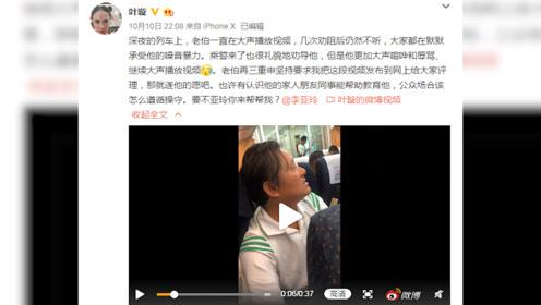 嚣张!男子列车上外放视频 演员叶璇劝阻反被怼:我发现你神经病