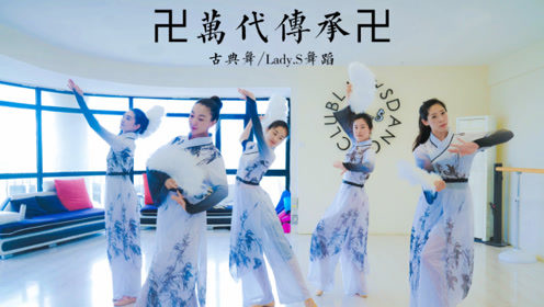 青岛网红舞蹈室LadyS舞蹈 古典舞 万代传承