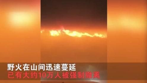 美加州又遭野火侵袭:火海映红天空 10万人强制撤离