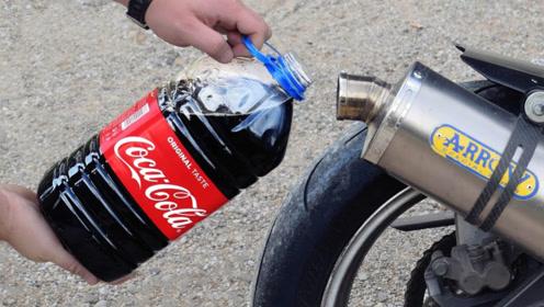 将一桶可乐倒进排气管,拧下油门后,场面彻底失控!