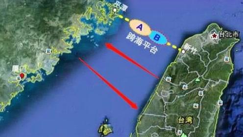 """""""台湾海峡""""到底有多宽?到底是填海还是造桥?今天总算是明白了"""