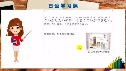 日语学习教程:日语学习如何入门简单日语学习免费日语课程